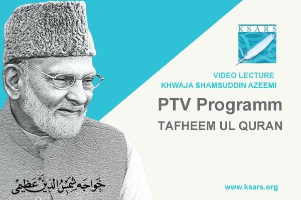 PTV PROGRAM TAFHEEM UL QURAN SPEECH 2000