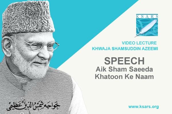 Aik Sham Saeeda Ky Nam Speech